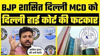 BJP शासित Delhi MCD को Delhi High Court की फटकार - Exposed By AAP Leader Durgesh Pathak