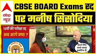 12th CBSE BOARD Exams Cancelled | ABP से Delhi के Education Minister Manish Sisodia की खास बात-चीत