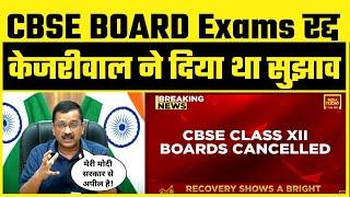 Kejriwal ने Modi Govt से की थी CBSE BOARD Exams Cancel करने की अपील | रद्द हुए 12 CBSE Board Exams