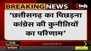 Chhattisgarh Former CM Dr. Raman Singh का बयान, नीति आयोग की रिपोर्ट सरकार को आईना दिखाने वाली है