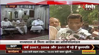 Chhattisgarh News || Congress PCC Chief Mohan Markam का बयान