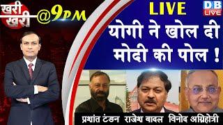 Yogi Adityanath ने खोल दी PM Modi की पोल !   uttar pradesh   dblive Khari-Khari  Rajeev #DBLIVE