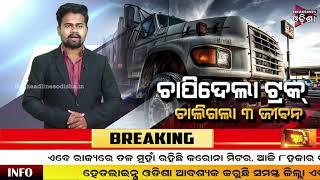 3 Dead in a series accident in mayurbhanj#Headlines odisha