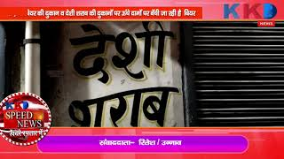 Speed News | Banda | Unnao | Hamirpur | Shahjahanpur |