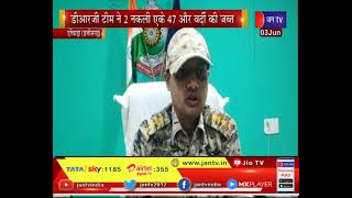 Dantewada Chhattisgarh | DRG टीम ने 2 नकली AK47 और वर्दी की जब्त, अपराधियों की तलाश में जुटी DRG टीम