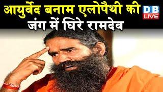 ayurveda vs Allopathy की जंग में घिरे Baba Ramdev   IMA ने  भेजा legal notice   ramdev news today