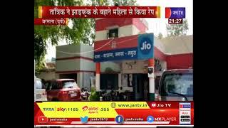 Barsana (UP) News | तांत्रिक ने झाड़ फूंक बहाने महिला से किया रेप, पुलिस ने आरोपी को पकड़ा | JAN TV