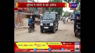 Chitrakoot UP News | चित्रकूट जनपद में अनलॉक, पुलिस ने लोगों से की अपील