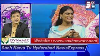 HYDERABAD NEWS EXPRESS | SHARMILA LAUNCHES HER PARTY YSR TELANGANA | SACH NEWS TV |