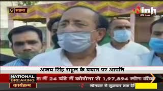 Madhya Pradesh News || Congress Leader अजय सिंह राहुल के बयान पर अमरपाटन MLA ने की आपत्ति