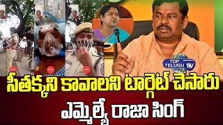 BJP MLA Raja Singh Support To MLA Seethakka | DCP Rakshitha | Top Telugu TV