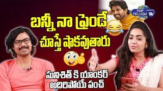 Sunisith About Allu Arjun And Allu Aravind | Anchor Soujanya | Top Telugu TV