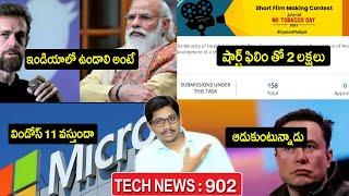 Tech News in Telugu 902:musk on bitcoin,Samsung S21FE,Realme x9,BGMI,Twitter venkaiah naidu