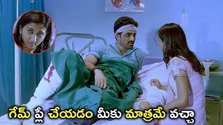 గేమ్ ప్లే చేయడం మీకు మాత్రమే వచ్చా   Latest Telugu Movie Scenes   Raja   Varsha