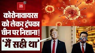 Coronavirus: पूर्व राष्ट्रपति Donald Trump का बड़ा बयान, महामारी के लिए China से की हर्जाने की मांग!