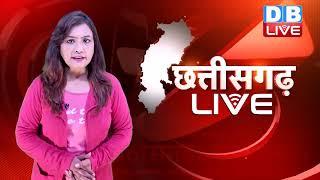 Chhattisgarh bulletin : छत्तीसगढ़ की बड़ी खबरें   CG Latest News Today   05 June 2021   #DBLIVE