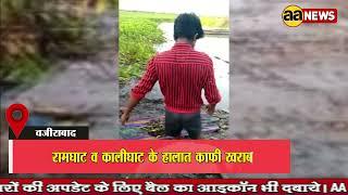 रामघाट व कालीघाट के हालात काफी खराब, Ram Ghat & Kali Ghat at Delhi Yamuna Wazirabad
