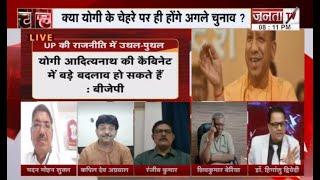 Charcha: योगी की 'मर्जी' या 'दिल्ली' का दम ? देखिए प्रधान संपादक Dr Himanshu Dwivedi के साथ...