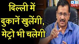 Delhi Unlock :7 May से Delhi में ये सब खुल रहा है  - Arvind Kejriwal | Delhi Update | metro news