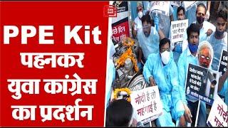 Petrol Diesel Price Hike: PPE Kit पहनकर युवा कांग्रेस का प्रदर्शन