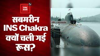 Nuclear Attack करने में सक्षम एकमात्र सबमरीन INS Chakra भी क्यों चली गई रूस ?