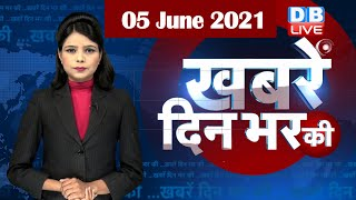 din bhar ki khabar   news of the day, hindi news india   top news   latest news   up news   #DBLIVE