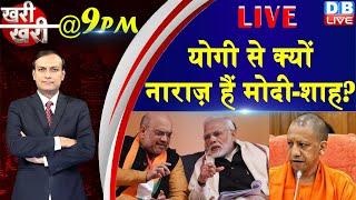 Yogi Adityanath से क्यों नाराज़ हैं PM Modi-Amit Shah?   UP Politics   dblive Khari-Khari #DBLIVE