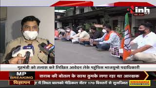 Chhattisgarh News || Raipur, भारतीय जनता युवा मोर्चा ने दिया सिविल लाइन थाने में धरना