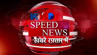 Speed News | Deoria | Kannoj | Baharaich | Agra | Amroha |