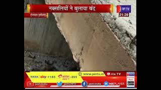 Dornapal Chhattisgarh    नक्सलियों ने बुलाया बंद, कई जगह मार्ग किये अवरुद्ध