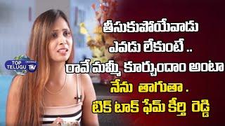TikTok Fame Keerthi Reddy Shocking Facts About Her Daughter | Keerthi Reddy Interview |Top Telugu TV