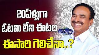 ఈటల గెలిచేనా ?   Etela Rajender Will Win In Huzurabad By Elections   Cm KCR   Top Telugu TV