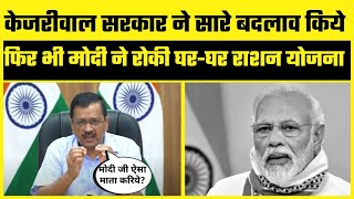 सारे बदलाव करने के बाद भी Modi Govt ने Kejriwal की Door Step Delivery of Ration Scheme रोकी