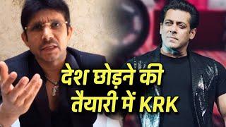 Bollywood Ke Vajah Se KRK Ne Kahi DESH Chodne Ki Baat, Janiye Puri Baat   Salman Khan