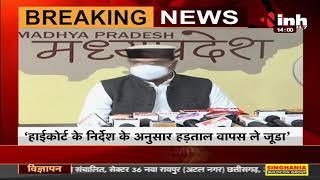 Madhya Pradesh News || Minister Vishvas Sarang, जूडा हड़ताल पर बोले - हम लगातार बातचीत कर रहे है