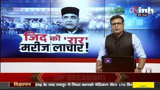 Madhya Pradesh News    Junior Doctors Strike जिद की 'रार', मरीज लाचार !