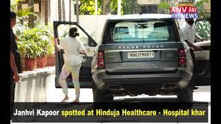 Janhvi Kapoor spotted at Hinduja Healthcare   Hospital khar