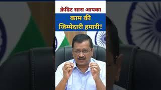 Arvind Kejriwal ने Narendra Modi को Door Step Delivery of Ration पर क्या बोला