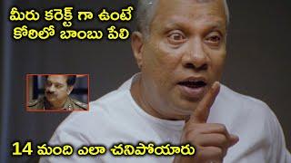 కోఠిలో బాంబు పేలి 14 మంది | Suresh Gopi Latest Telugu Movie Scenes | Kausalya