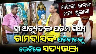Malika Bhakta Nemala   Malika Devotee Revealed Shocking facts   Satya Bhanja