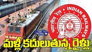 మళ్లీ కదులుతున్న రైళ్లు ..   Trains Started After Second Wave   Indian Railways   Top Telugu TV