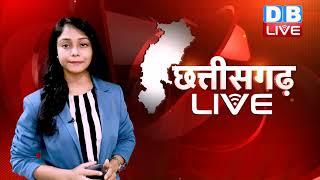Chhattisgarh bulletin : छत्तीसगढ़ की बड़ी खबरें   CG Latest News Today   06 June 2021   #DBLIVE