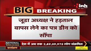 Madhya Pradesh News || Gwalior, Junior Doctors की हड़ताल खत्म