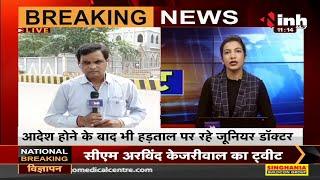 Madhya Pradesh News    Junior Doctors Strike, High Court की मुख्य पीठ में आज होगी सुनवाई