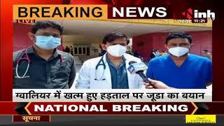 Madhya Pradesh News || Junior Doctors Strike, Indore में जूडा की हड़ताल जारी