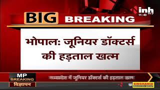 Madhya Pradesh News || Junior Doctors Strike, Minister Vishvas Sarang से मुलाकात के बाद हड़ताल खत्म