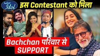 Indian Idol 12 Ke Is Contestant Ko Mila Amitabh Bachchan Ke Pariwar Ke Sadasya Ka Support