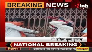 Chhattisgarh News || Balrampur, ग्रामीणों ने उचित मूल्य की दुकान में जड़ा ताला