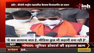 Madhya Pradesh News || BJP National General Secretary Kailash Vijayvargiya का बयान