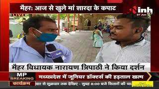 Madhya Pradesh News    Maihar में आज से खुले मां शारदा के कपाट